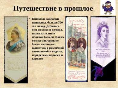 Путешествие в прошлое Книжные закладки появились больше 700 лет назад. Делали...
