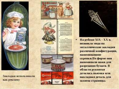 На рубеже XIX - XX в. возникла мода на металлические закладки различной конфи...