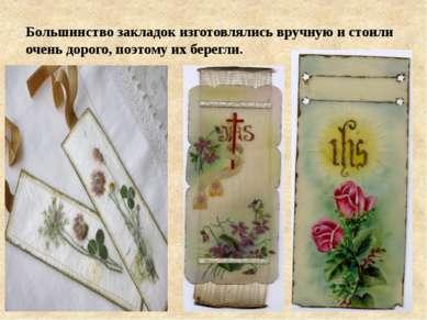 Большинство закладок изготовлялись вручную и стоили очень дорого, поэтому их ...
