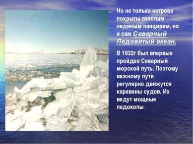 Но не только острова покрыты толстым ледяным панцирем, но и сам Северный Ледо...