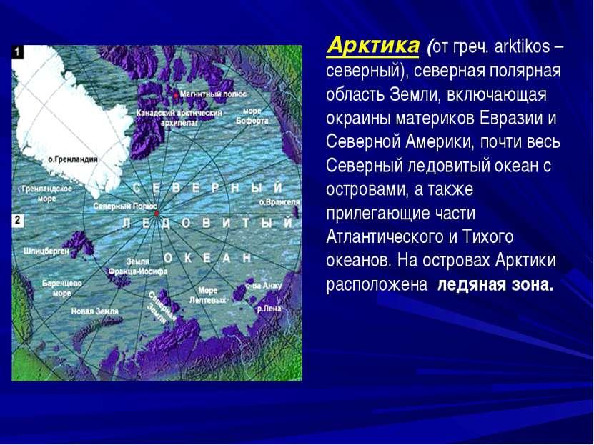 Арктика (от греч. аrktikos – северный), северная полярная область Земли, вклю...