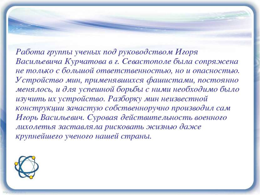 Работа группы ученых под руководством Игоря Васильевича Курчатова в г.Севаст...