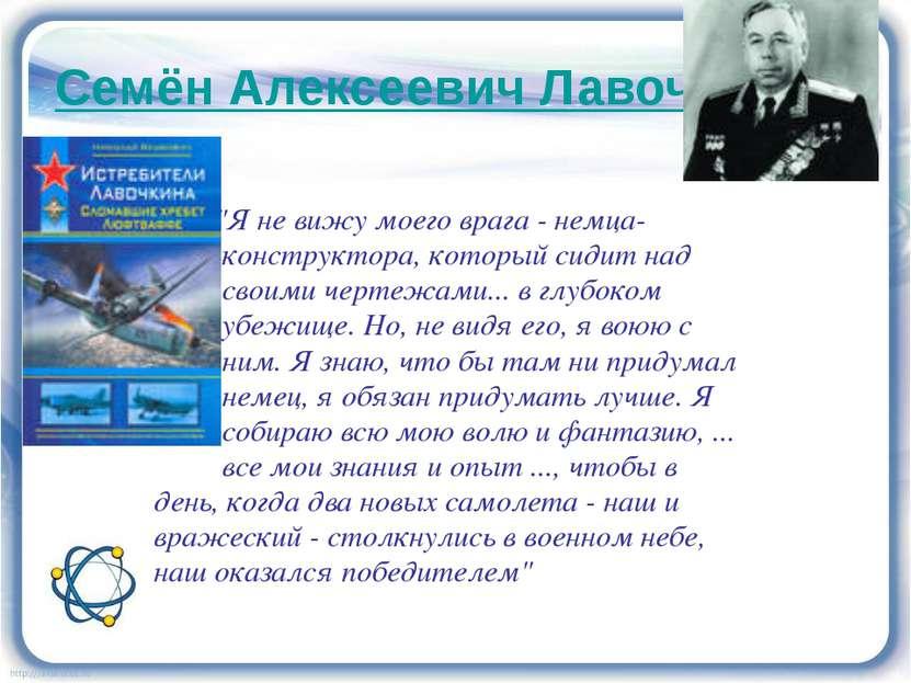 """Семён Алексеевич Лавочкин """"Я не вижу моего врага - немца- конструктора, котор..."""