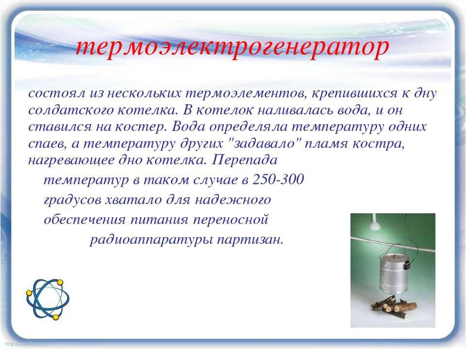 термоэлектрогенератор состоял из нескольких термоэлементов, крепившихся к дну...