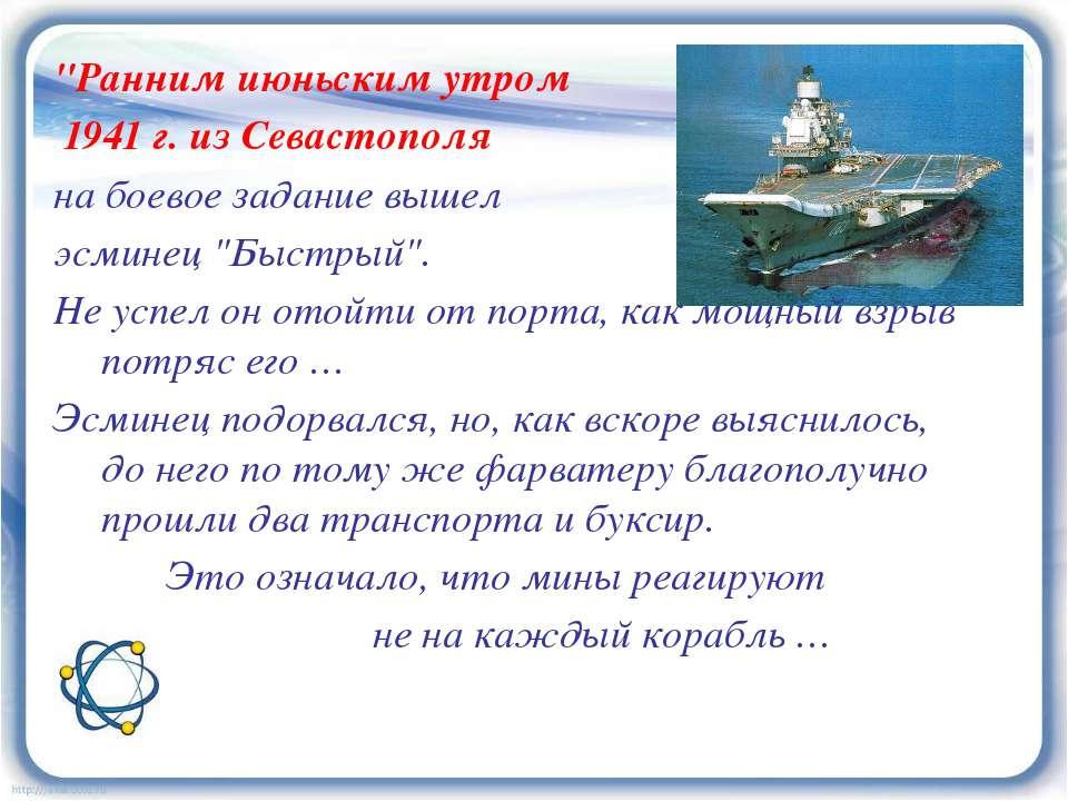 """""""Ранним июньским утром 1941 г. из Севастополя на боевое задание вышел эсминец..."""