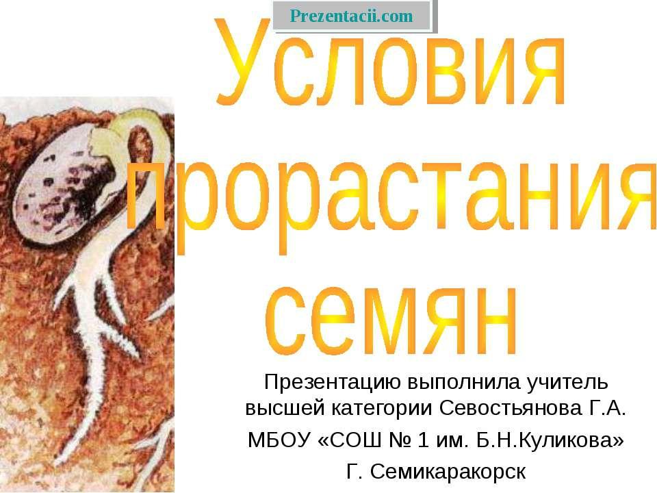 Презентацию выполнила учитель высшей категории Севостьянова Г.А. МБОУ «СОШ № ...