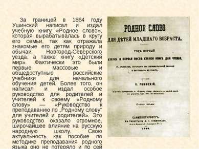 За границей в 1864 году Ушинский написал и издал учебную книгу «Родное слово»...