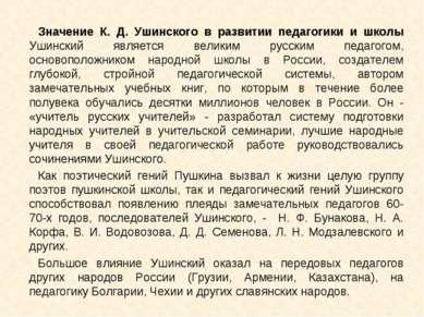 Значение К. Д. Ушинского в развитии педагогики и школы Ушинский является вели...
