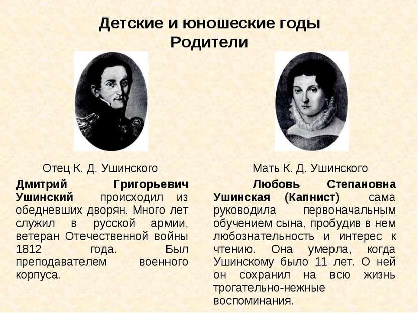 Детские и юношеские годы Родители Отец К. Д. Ушинского Дмитрий Григорьевич Уш...
