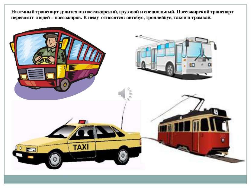 Наземный транспорт делится на пассажирский, грузовой и специальный. Пассажирс...