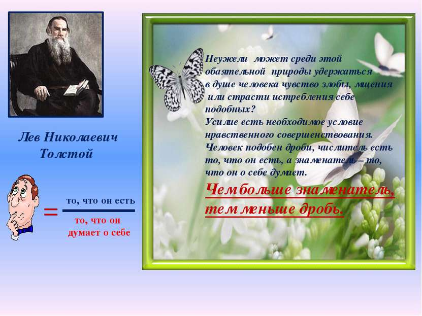 Лев Николаевич Толстой Неужели может среди этой обаятельной природы удержатьс...