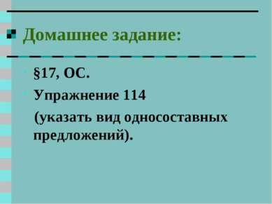 Домашнее задание: §17, ОС. Упражнение 114 (указать вид односоставных предложе...