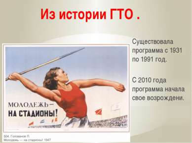 Существовала программа с 1931 по 1991 год. С 2010 года программа начала свое ...