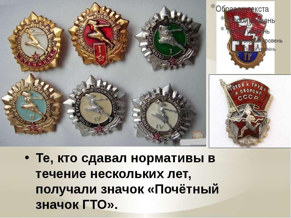 Те, кто сдавал нормативы в течение нескольких лет, получали значок «Почётный ...