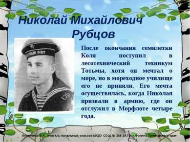 Николай Михайлович Рубцов После окончания семилетки Коля поступил в лесотехни...