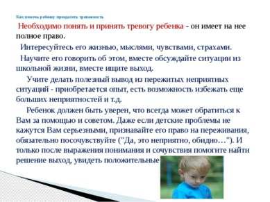 Необходимо понять и принять тревогу ребенка - он имеет на нее полное право. И...