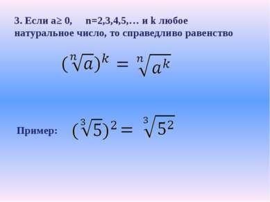 3. Если a≥ 0, n=2,3,4,5,… и k любое натуральное число, то справедливо равенст...
