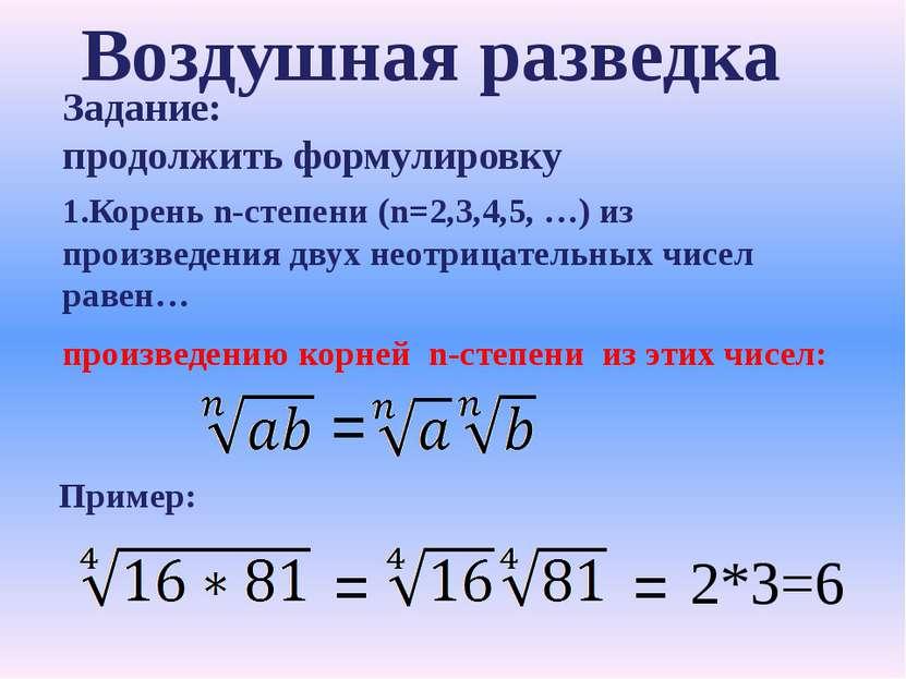 Задание: продолжить формулировку 1.Корень n-степени (n=2,3,4,5, …) из произве...