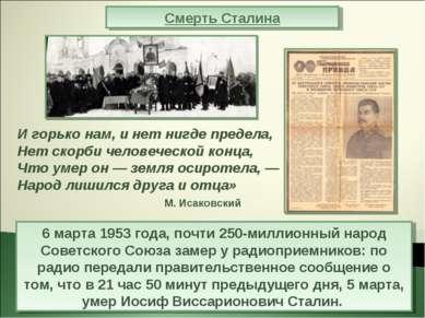 Смерть Сталина 6 марта 1953 года, почти 250-миллионный народ Советского Союза...