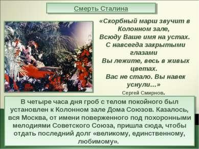 Смерть Сталина В четыре часа дня гроб с телом покойного был установлен к Коло...