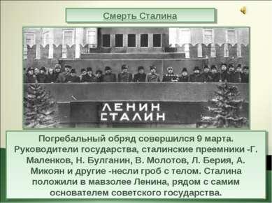 Смерть Сталина Погребальный обряд совершился 9 марта. Руководители государств...