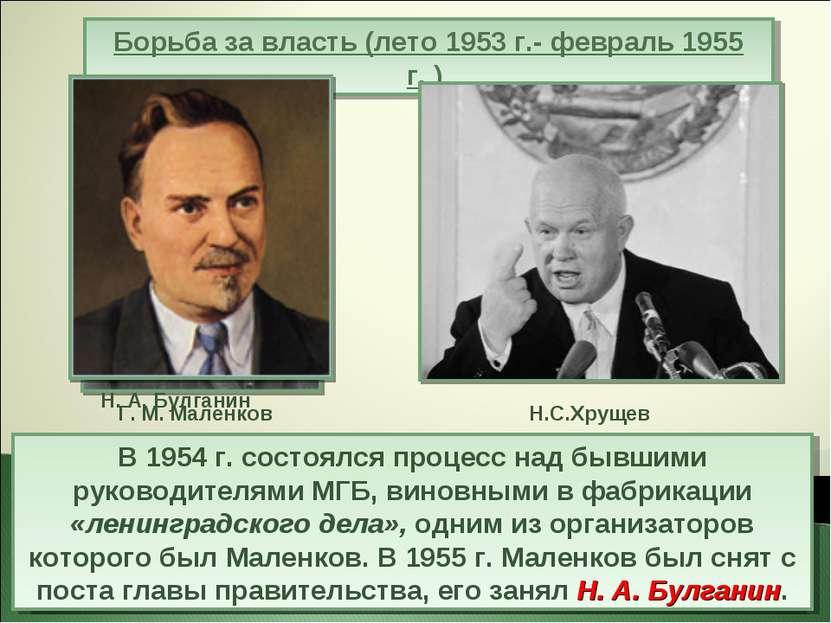 С лета 1953 г. по февраль 1955 г. борьба за власть вступала во второй этап. Н...