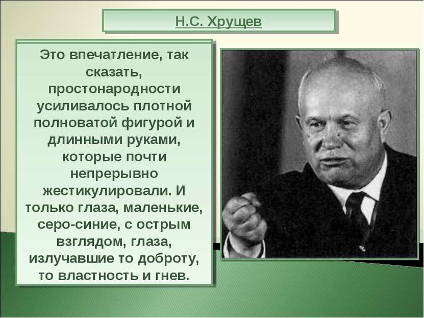 Н.С. Хрущев В ту пору ему было уже за 60 лет, но выглядел он очень крепким, п...