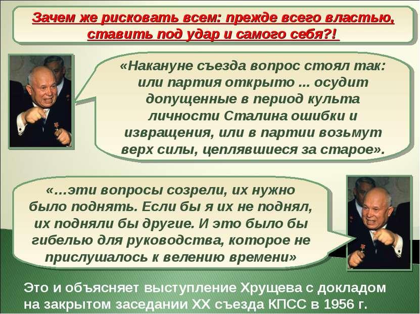 XX съезд КПСС «Накануне съезда вопрос стоял так: или партия открыто ... осуди...