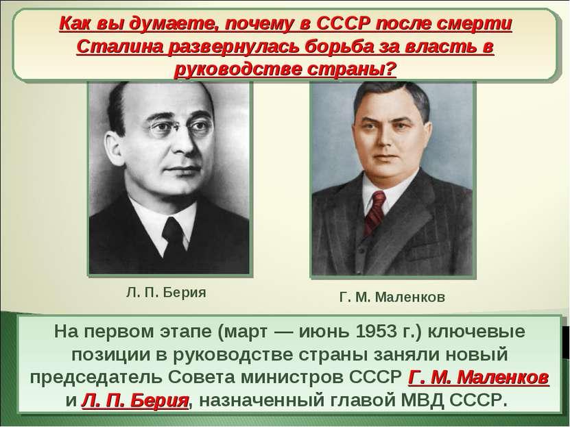Борьба за власть (март-июнь1953 г.) На первом этапе (март — июнь 1953 г.) клю...