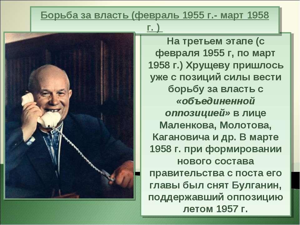 На третьем этапе (с февраля 1955 г, по март 1958 г.) Хрущеву пришлось уже с п...