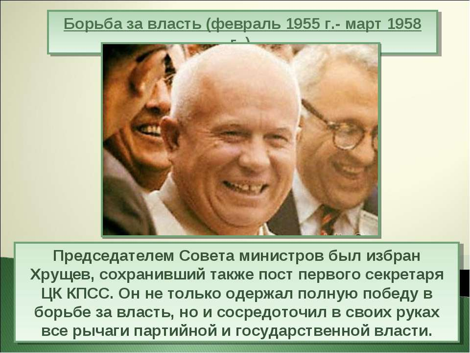 Председателем Совета министров был избран Хрущев, сохранивший также пост перв...