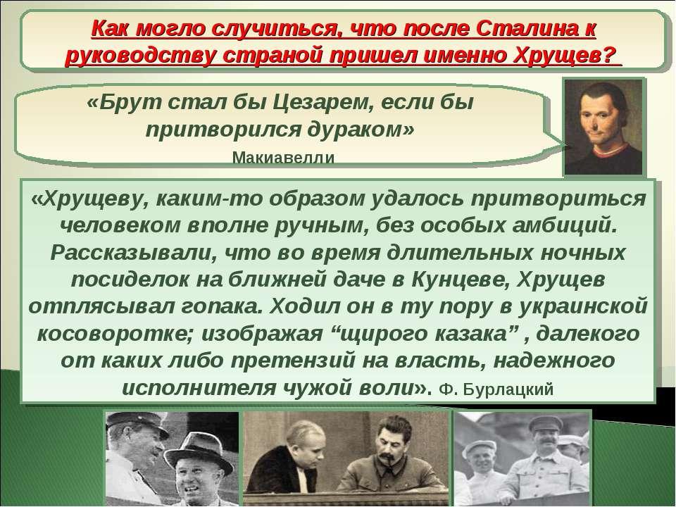 Н.С. Хрущев Как могло случиться, что после Сталина к руководству страной приш...