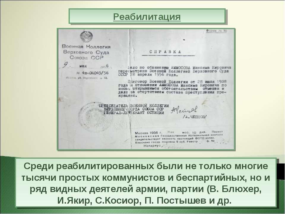 Реабилитация В 1956—1961 гг. было реабилитировано почти 700 тыс. человек. Это...