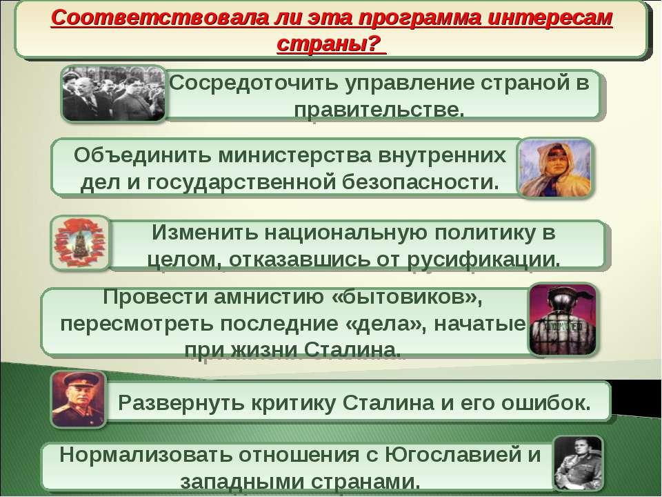 Борьба за власть (март-июнь1953 г.)Программа Берия Как ты думаешь, была ли эт...