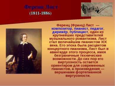 Ференц (Франц) Лист — композитор, пианист, педагог, дирижёр, публицист, один ...