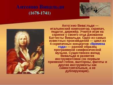 Анто нио Вива льди — итальянский композитор, скрипач, педагог, дирижёр. Училс...