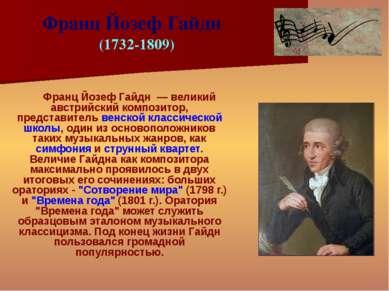 Франц Йозеф Гайдн — великий австрийский композитор, представитель венской кла...