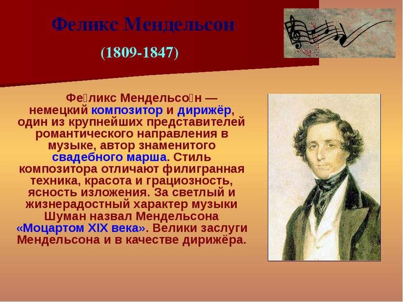 Фе ликс Мендельсо н — немецкий композитор и дирижёр, один из крупнейших предс...