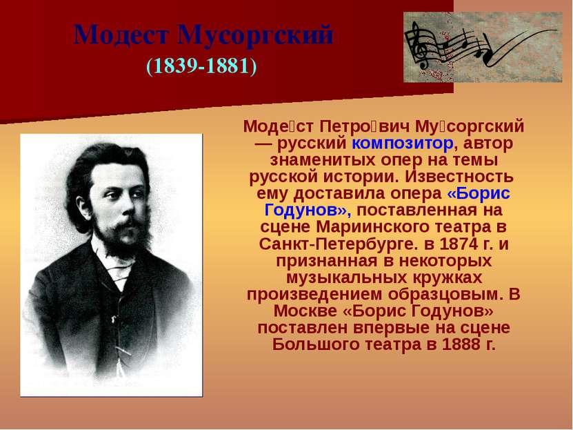 Моде ст Петро вич Му соргский — русский композитор, автор знаменитых опер на ...