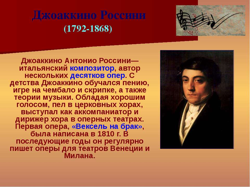 Джоаккино Антонио Россини— итальянский композитор, автор нескольких десятков ...