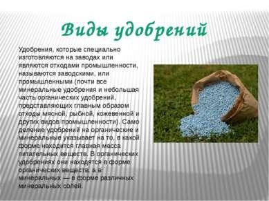 Виды удобрений Удобрения, которые специально изготовляются на заводах или явл...