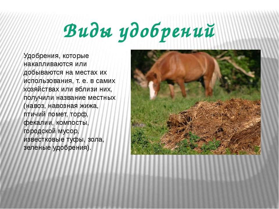 Виды удобрений Удобрения, которые накапливаются или добываются на местах их и...