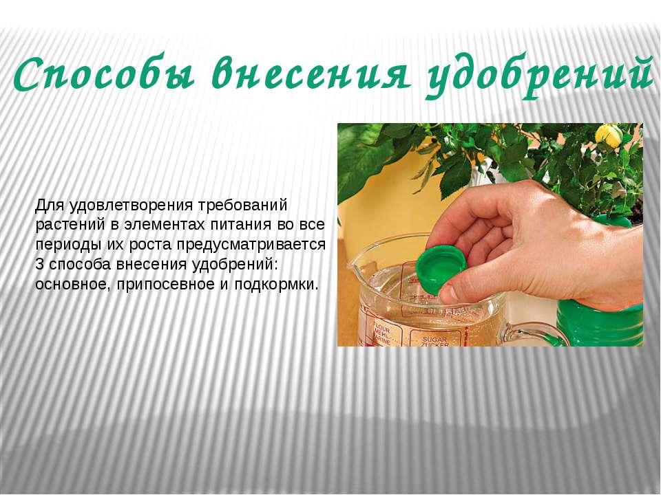 Способы внесения удобрений Для удовлетворения требований растений в элементах...