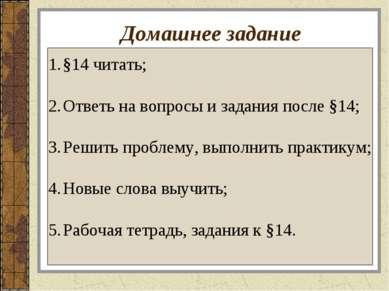 Домашнее задание §14 читать; Ответь на вопросы и задания после §14; Решить пр...