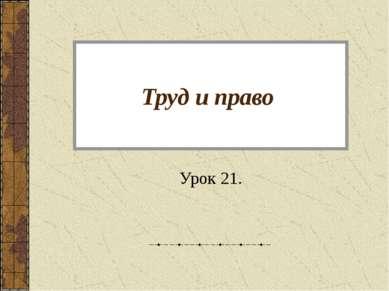 Труд и право Урок 21.