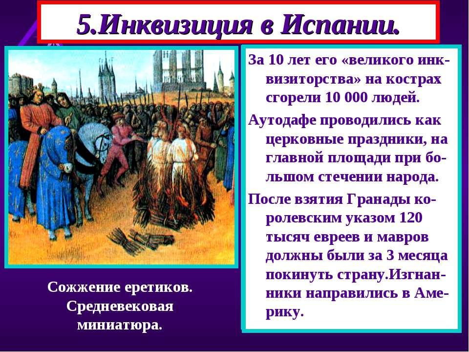 5.Инквизиция в Испании. Мавры сдались на условиях сохранения веры и иму-ществ...