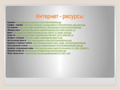Интернет - ресурсы Буратино - http://static.diary.ru/userdir/1/3/1/0/1310679/...
