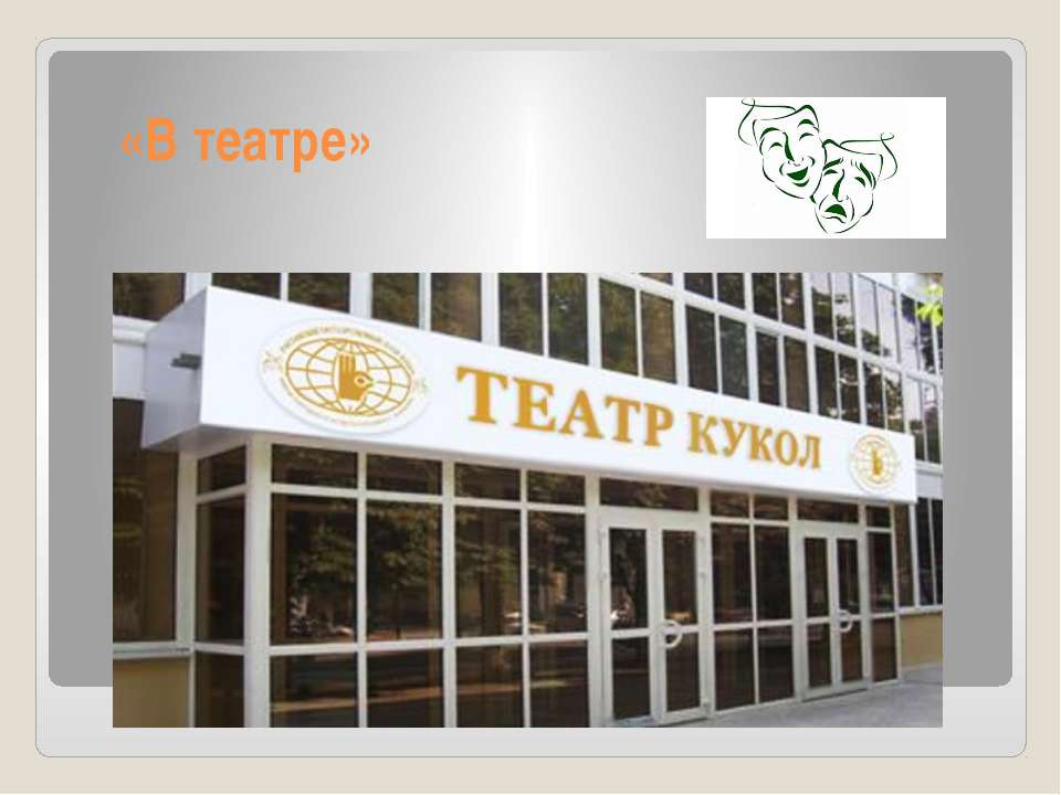 «В театре»