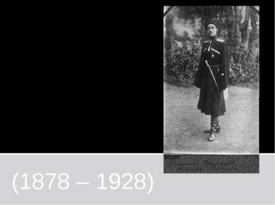 Врангель Петро Миколайович (1878 – 1928)