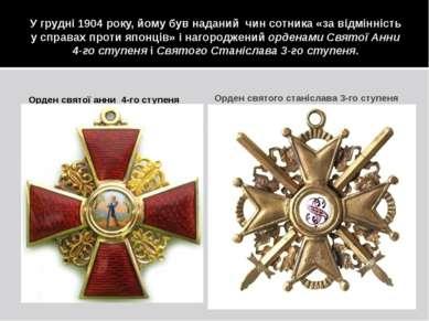 У грудні 1904 року, йому був наданий чин сотника «за відмінність у справах пр...